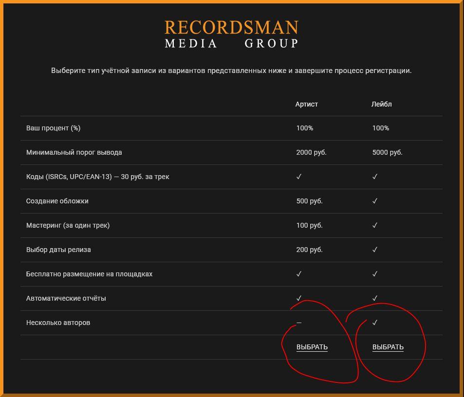 Выбрать тип учётной записи